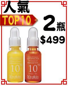 熱銷TOP-(2瓶499元)It's skin_能量10精華液 VC亮白+Q10拉提