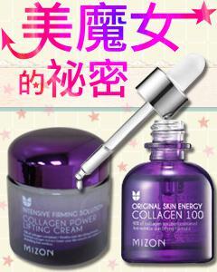 MIZON_美魔女 魔戀紫光A組 美肌力安瓶+拉提水凝霜